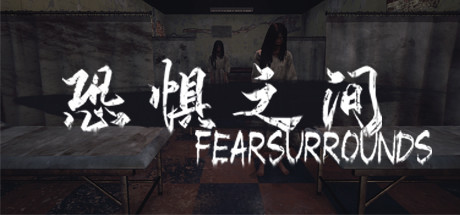 Download 恐惧之间 Fear surrounds For Mac Game Full Version Torrent